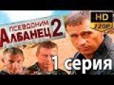 Псевдоним Албанец, 2 сезон (1 серия из 20) Русский сериал, боевик 2008