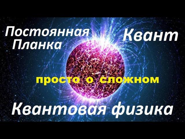Квант / Квантовая физика / Постоянная Планка