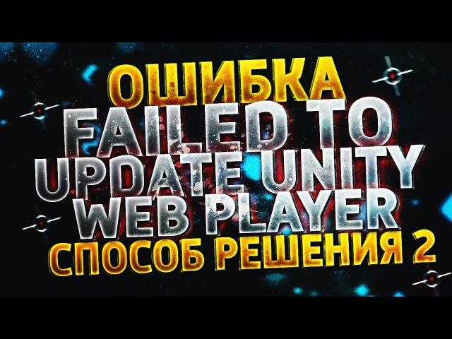 Failed to update Unity Web Player - Как исправить эту ошибку в Контра Сити? Способ решения 2