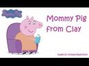 Peppa's Mommy Pig from Modeling Clay | Лепим Маму Свинку из пластилина