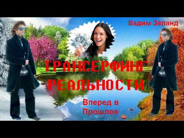 61. Вадим Зеланд - Беззаботная решимость.
