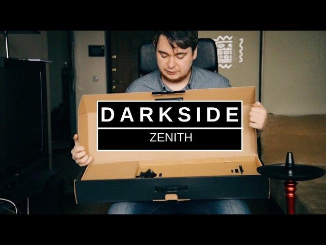 Обзор нового кальяна Darkside Zenith (Дарк Сайд Зенит) - что же в нем все таки нового?