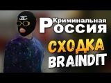 СХОДКА ОЛЕГА БРЕЙНА И АЛЕКСА НА ЯХТЕ - (GTA-RP CRMP) #20