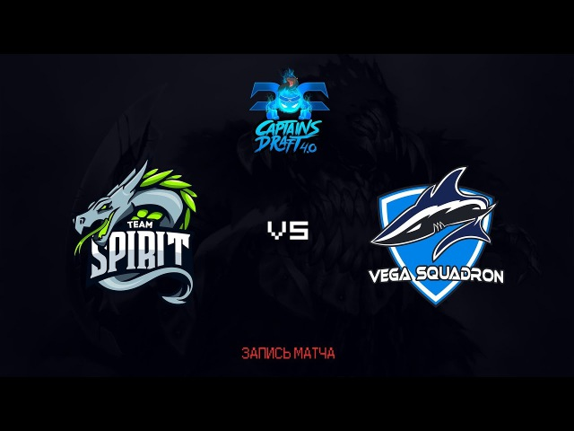 Spirit vs Vega, Capitans Draft 4.0, game 1 [Jam, LightOfHeaven]