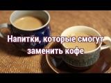 Напитки, которые смогут заменить кофе