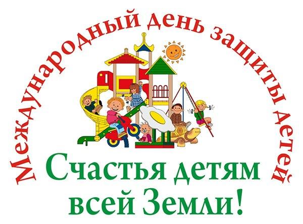 Афиша Калуга День защиты Детей в Калуге
