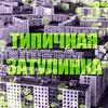 Типичная Затулинка | Новосибирск