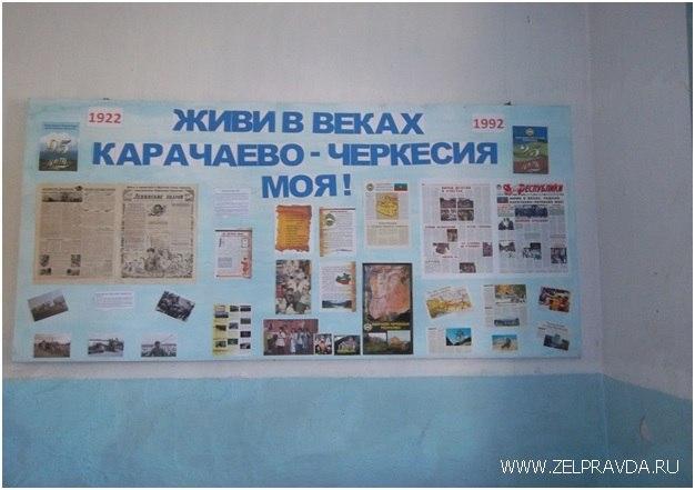 «Карачаево-Черкесия – наш край родной»