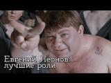 Евгений Леонов лучшие роли