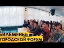 01-03.12.17 Молодёжный образовательный форум «Ильмены»
