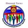 Сообщество молодых педагогов города Нижний Тагил