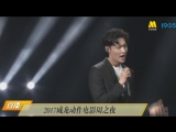 VIDEO 170622 Lay - Relax @ 2017 Gala Night of Jackie Chan Action Movie Week