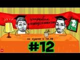 Среда! Кофе, утро, новости и юмор - Утренник Выпускников #12