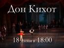 Дон Кихот 18-06-17