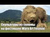 Скульптуры из соломы на фестивале Wara Art Festival