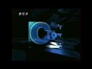 (staroetv) Заставка рубрики Вести-Спорт (РТР, 21.02.2000-18.06.2001)