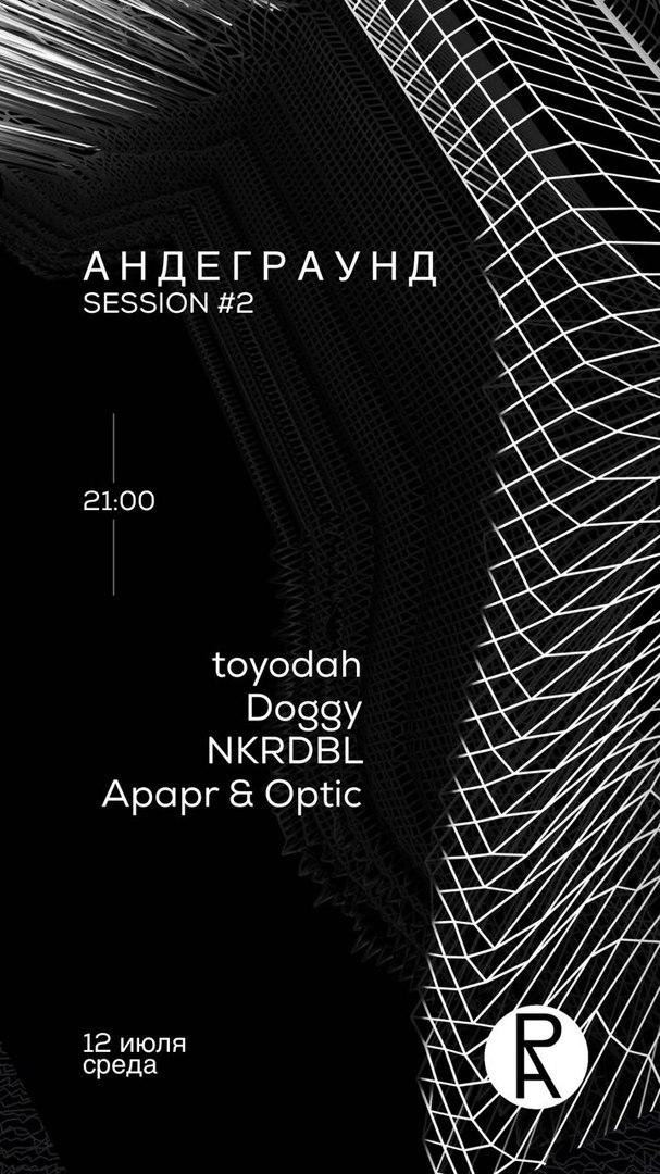 Афиша Владивосток 12.07 АНДЕГРАУНД SESSION 2 RA