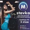 Stavka_M|Спортивная одежда Bona Fide Ярославль|