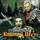 КиШ - Скрипач в аду (русская народная сказка)