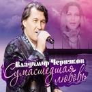 Катя Огонёк и Владимир Черняков - Скажи, что ты любишь