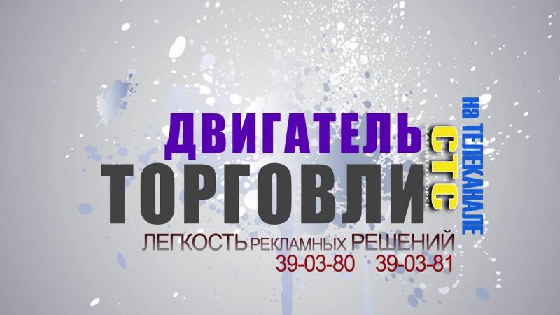 Реклама на телеканале СТС Магнитогорск