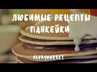 Американские панкейки_-_American_pancakes_