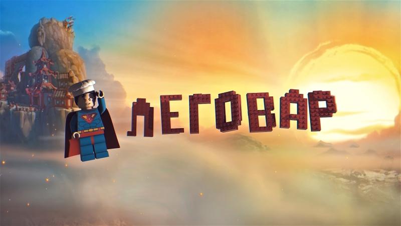 LEGO ЛЕГОВАР на канале Лего Обзоры Варлорд Выпуск 2 анонс