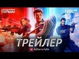 Уборщик из будущего / Человек будущего / Future Man (1 сезон) Трейлер (Кубик в Кубе) [HD 1080]