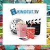 Фильмы и Сериалы Kinotut.TV