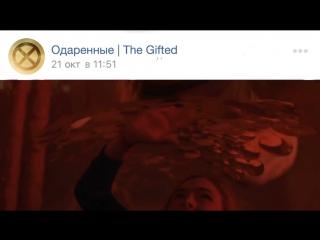 Одаренные | The Gifted