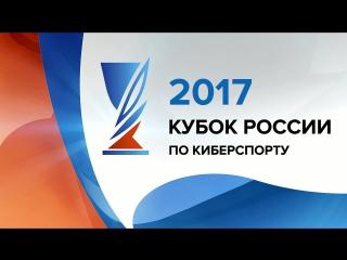 Кубок России по киберспорту 2017 | Гранд-финал | День 1