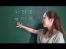 [Корейский язык] 3. Алфавит - Согласные буквы часть2