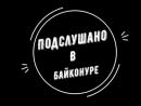 Салют 7.  2017 - Байконур