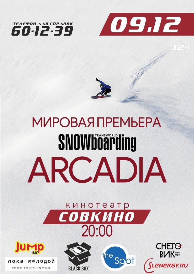 Афиша Хабаровск ARCADIA Премьера в ХАБАРОВСКЕ
