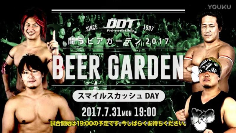 DDT Beer Garden Fight 2017: Smile Squash DAY (2017.07.31)