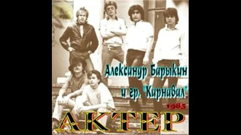 Александр Барыкин и гр.Карнавал — Актёр (1983)