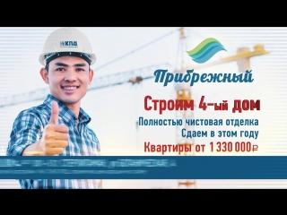 ЖК Прибрежный в г. Стерлитамак, три дома готово  строим четвертый!