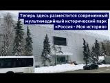 В обновлённом здании появится парк «Россия - Моя история», Тюмень