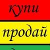 Объявления | Ставрополь | Купи | Продай | Дари