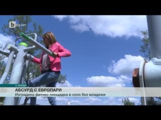 2017/08/31 - Бессмысленно тратить на евро деньги в болгарских деревнях