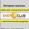 Energoclub