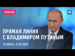 #VKLive: Прямая линия с Владимиром Путиным