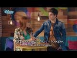 Я Луна / Soy Luna - 1 сезон 44 серия (Русские субтитры - Дисней)