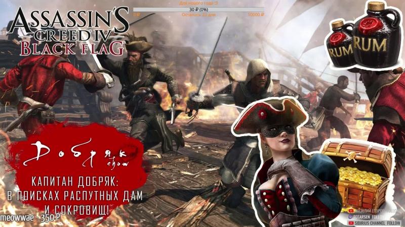 [🔴STREAM] Assassin's Creed IV: Чёрный флаг |КАПИТАН ДОБРЯК: В ПОИСКАХ РАСПУТНЫХ ДАМ И СОКРОВИЩ!|