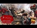 🔴STREAM Assassins Creed IV Чёрный флаг КАПИТАН ДОБРЯК В ПОИСКАХ РАСПУТНЫХ ДАМ И СОКРОВИЩ!