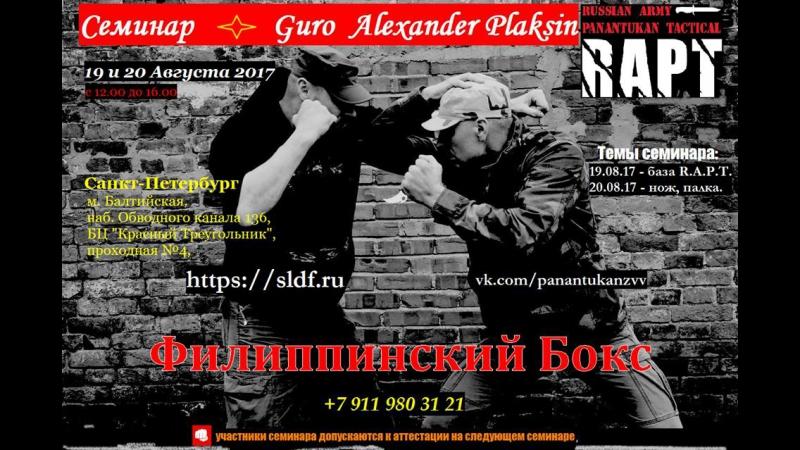 Семинар Спб А Плаксин PANANTUKAN R A P T