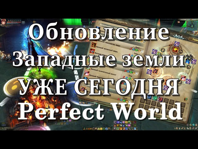 [ОБНОВЛЕНИЕ] ЗАПАДНЫЕ ЗЕМЛИ УЖЕ СЕГОДНЯ В PERFECT WORLD