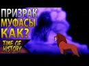 13 Король Лев Призрак Муфасы теория