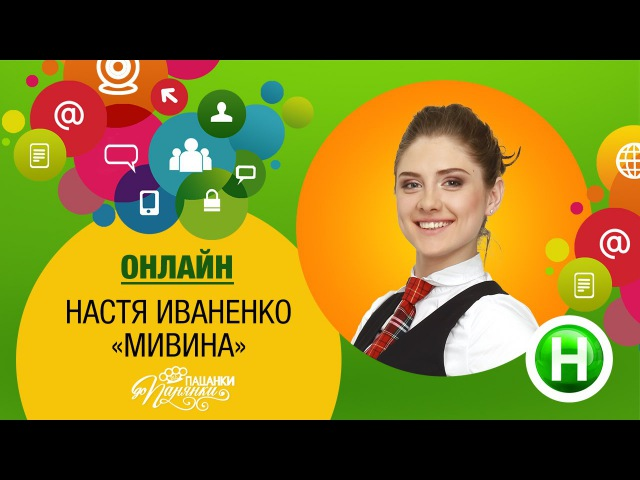 Настя Иваненко(Мивина). Открытое интервью Участница От пацанки к панянке