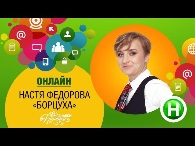 Настя Фёдорова(Борцуха). Онлайн-конференция с финалисткой Від пацанки до панянки